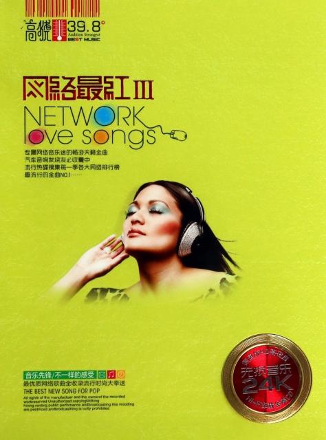 CD網絡最紅<Ⅲ>(2碟裝)