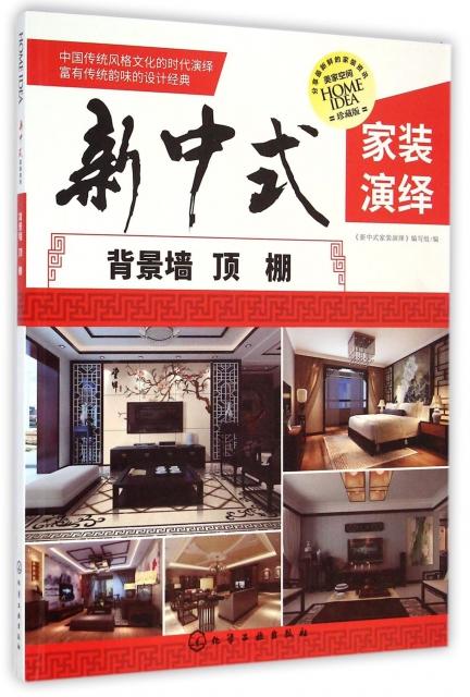 背景牆頂棚(珍藏版)/新中式家裝演繹