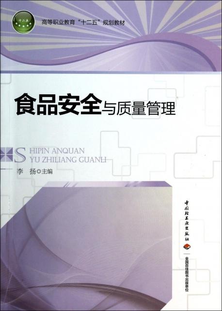 食品安全與質量管理(高等職業教育十二五規劃教材)