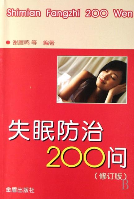 失眠防治200問(修訂版)