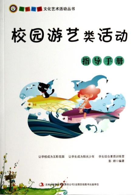 校園遊藝類活動指導手冊/五彩校園文化藝術活動叢書
