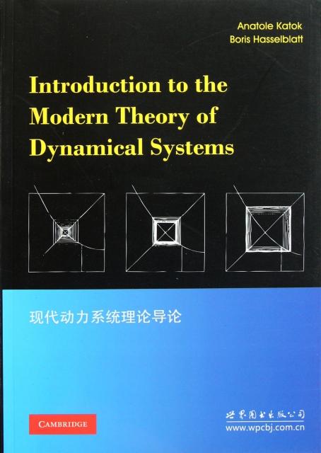 現代動力繫統理論導論