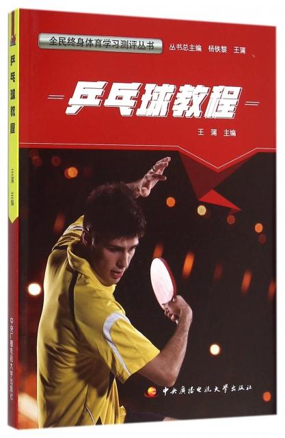 乒乓球教程/全民終身體育學習測評叢書
