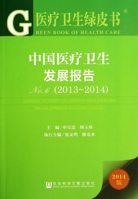 中國醫療衛生發展報告(2014版2013-2014No.6)/醫療衛生綠皮書