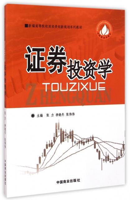 證券投資學(新編高等院校財經類創新規劃繫列教材)