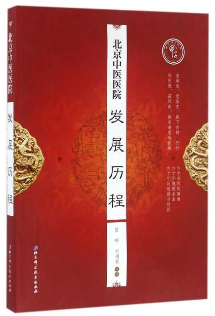 北京中醫醫院發展歷程