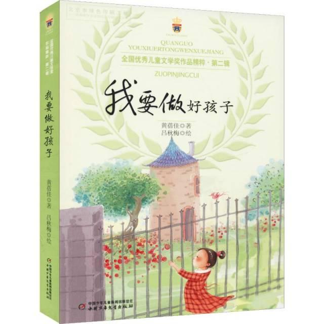 我要做好孩子/全国优秀儿童文学奖作品精粹