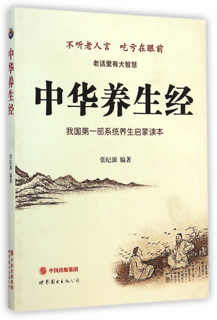 中華養生經
