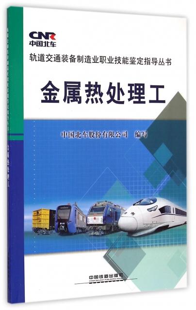 金屬熱處理工/軌道交通裝備制造業職業技能鋻定指導叢書