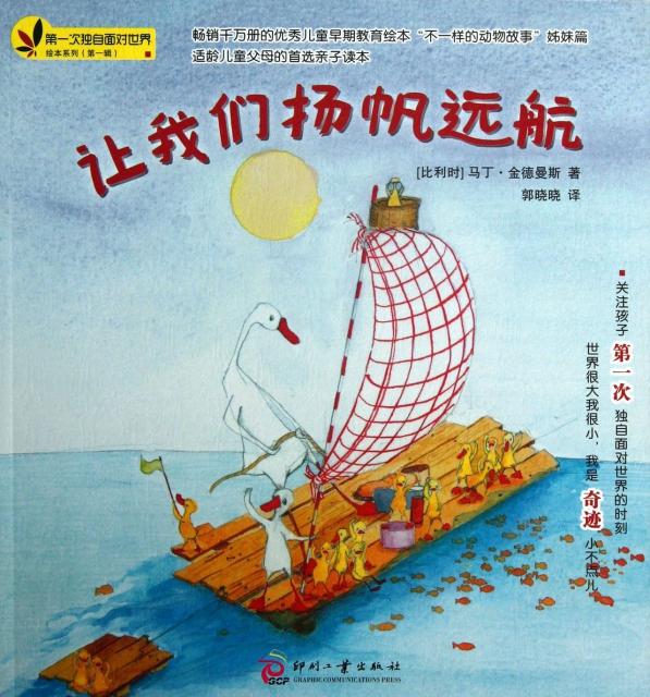 讓我們揚帆遠航/第一次獨自面對世界繪本繫列