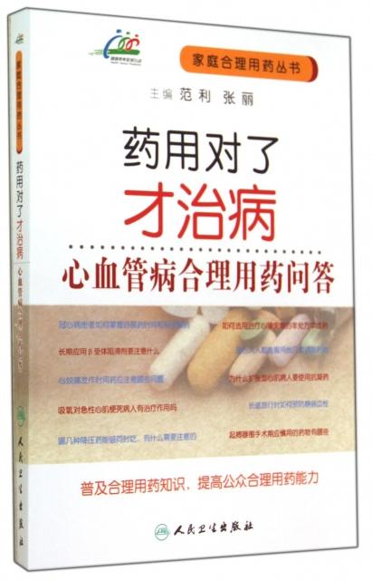 藥用對了纔治病(心血管病合理用藥問答)/家庭合理用藥叢書