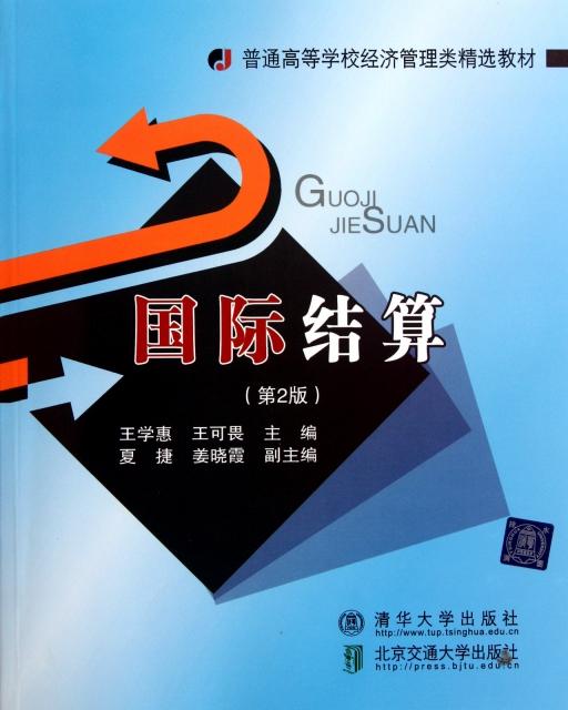 國際結算(第2版普通高等學校經濟管理類精選教材)
