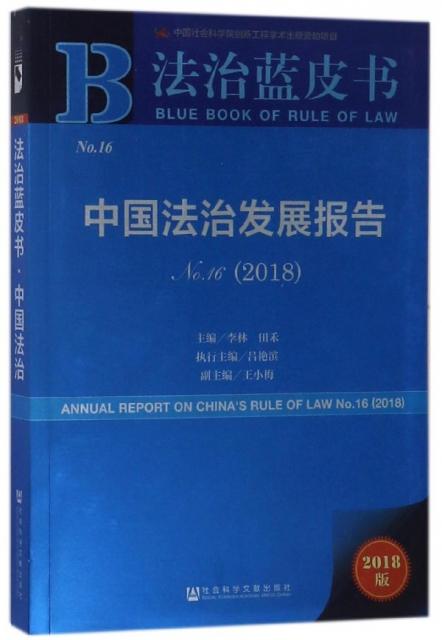 中國法治發展報告(No.16 2018)/法治藍皮書