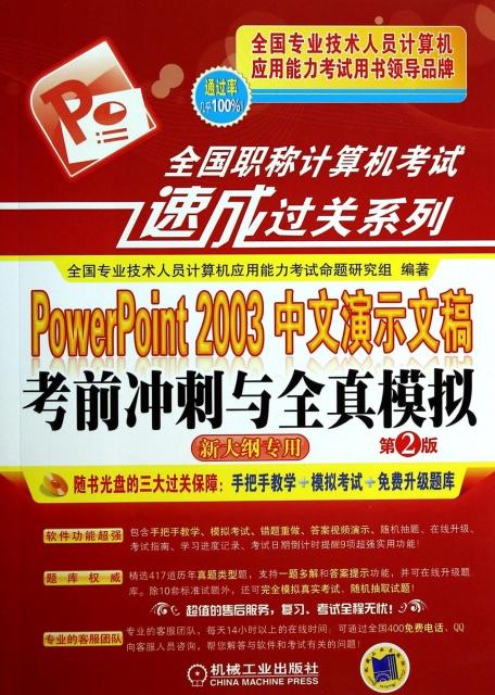 PowerPoint2003中文演示文稿考前衝刺與全真模擬(附光盤第2版新大綱專用)/全國職稱計算機考試速成過關繫列