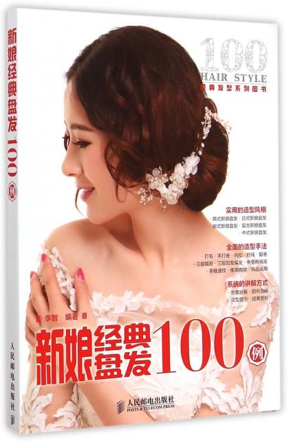 新娘經典盤發100例