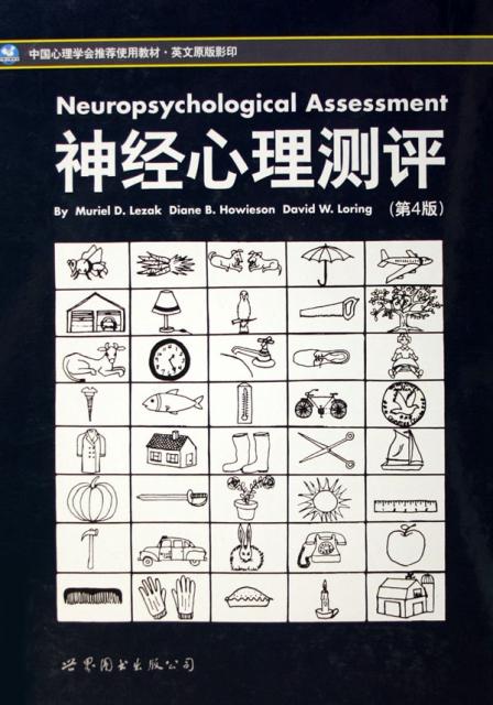 神經心理測評(第4版英文原版影印中國心理學會推薦使用教材)(精)