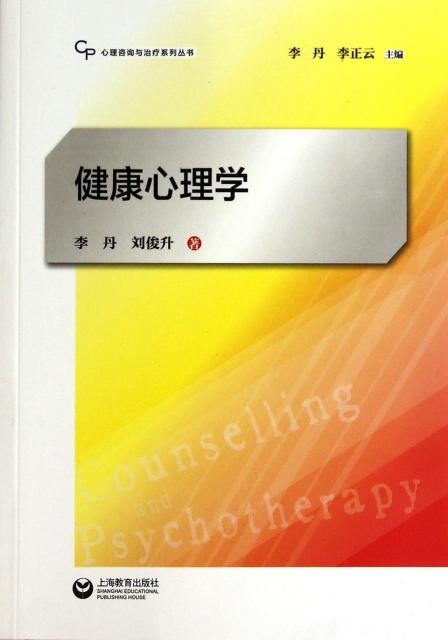健康心理學/心理咨詢與治療繫列叢書