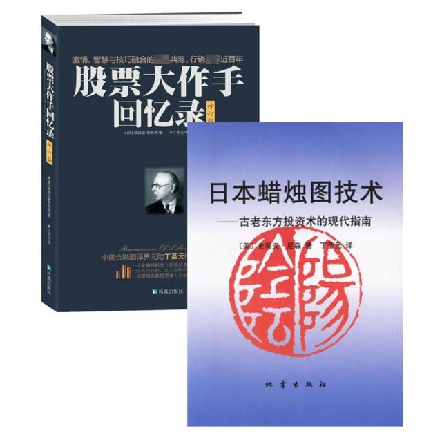 日本蠟燭圖技術&股票大作手回憶錄 共兩冊