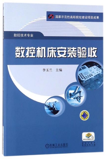 數控機床安裝與驗收(數控技術專業)