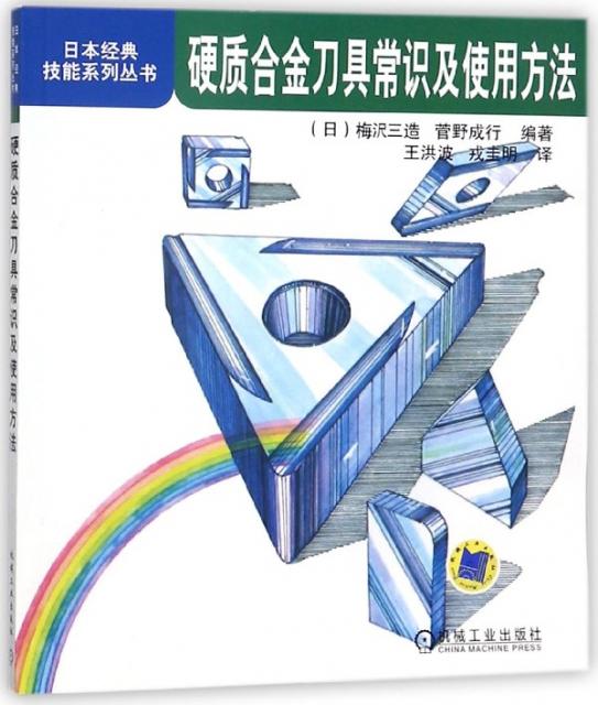 硬質合金刀具常識及使用方法/日本經典技能繫列叢書