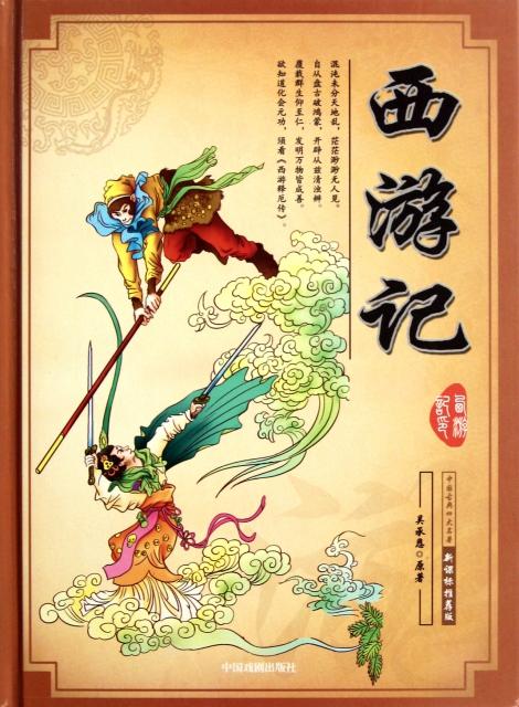 西遊記(新課標推薦版)(精)/中國古典四大名著