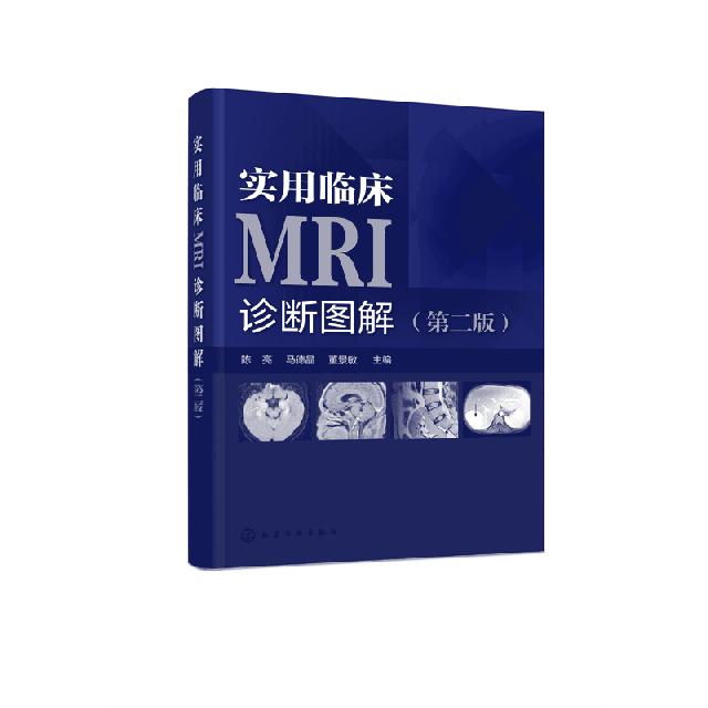 實用臨床MRI診斷圖解(第2版) 臨床影像寶典 包含病種全面 文字包括影像診斷 鋻別診斷和特別提示等實用性內容