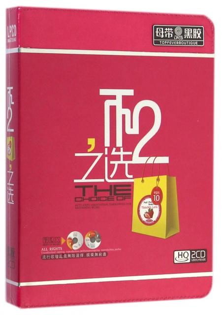 CD-HQ不2之選(2碟裝)
