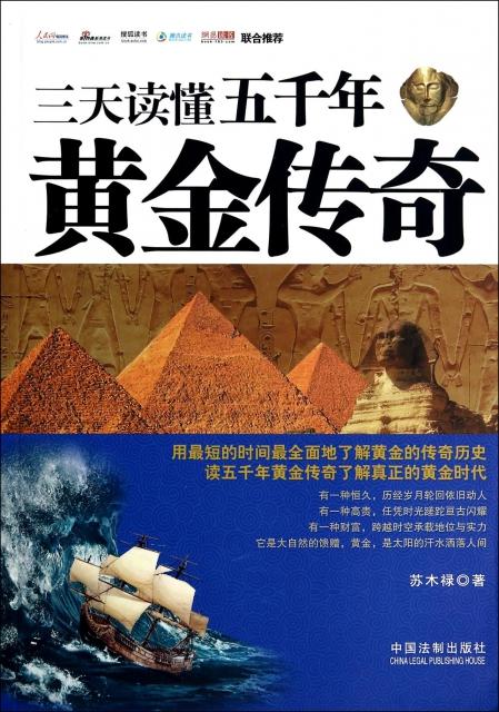 三天讀懂五千年黃金傳奇