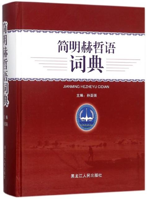 簡明赫哲語詞典(精)