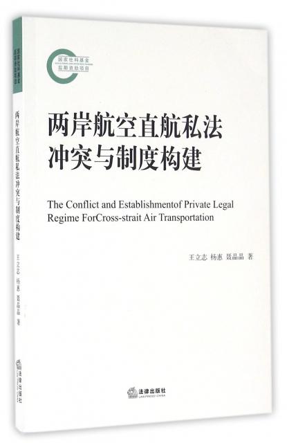 兩岸航空直航私法衝突與制度構建