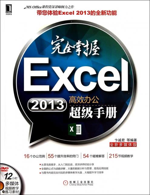 完全掌握Excel2013高效辦公超級手冊(附光盤)