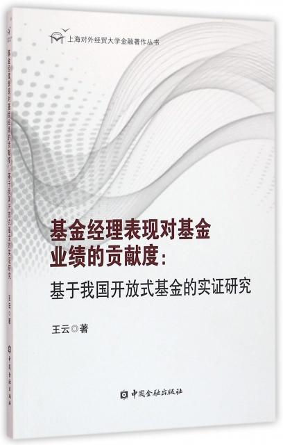 基金經理表現對基金業績的貢獻度--基於我國開放式基金的實證研究/上海對外經貿大學金融著作叢書