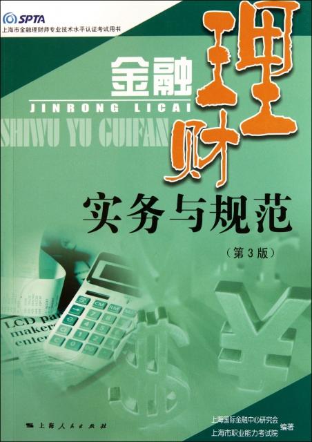 金融理財實務與規範(第3版上海市金融理財師專業技術水平認證考試用書)