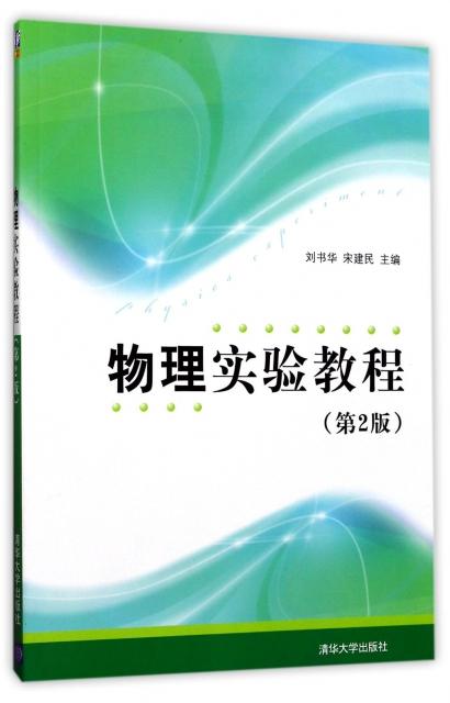 物理實驗教程(第2版)