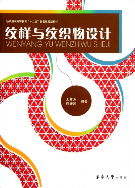 紋樣與紋織物設計(紡織服裝高等教育十二五部委級規劃教材)