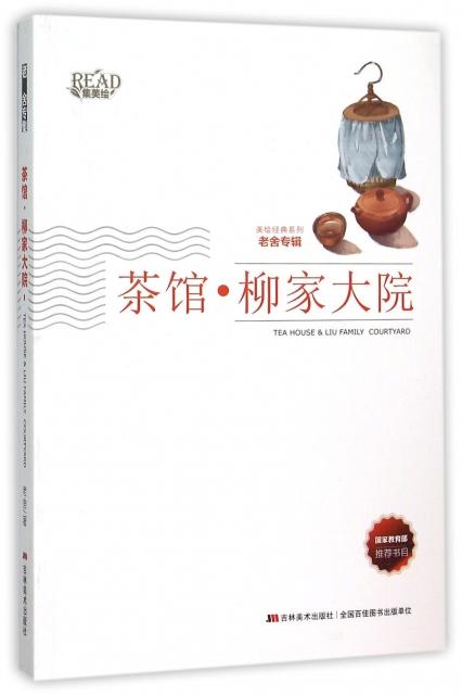茶館柳家大院/美繪經