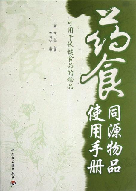 藥食同源物品使用手冊(可用於保健食品的物品)