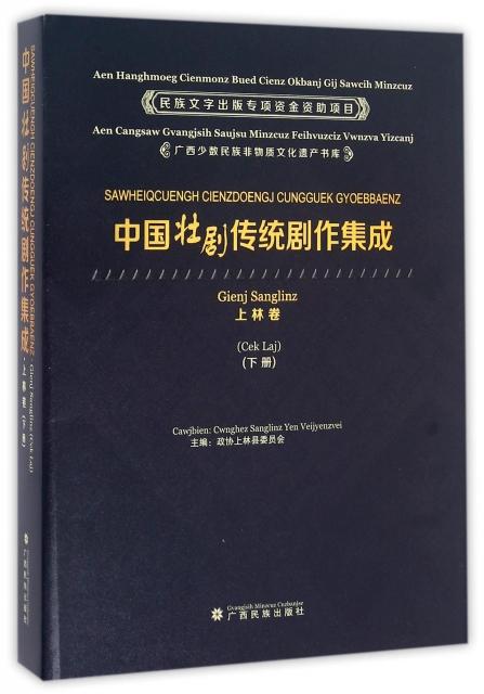 中國壯劇傳統劇作集成(上林卷下)(精)/廣西少數民族非物質文化遺產書庫
