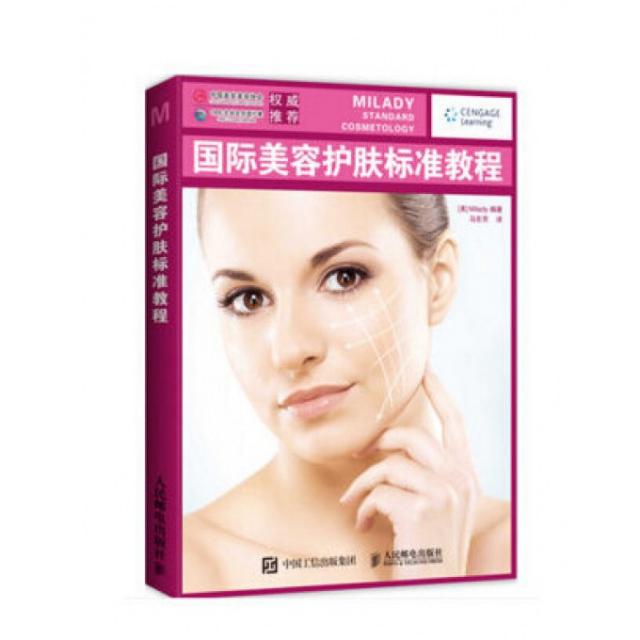 國際美容護膚標準教程