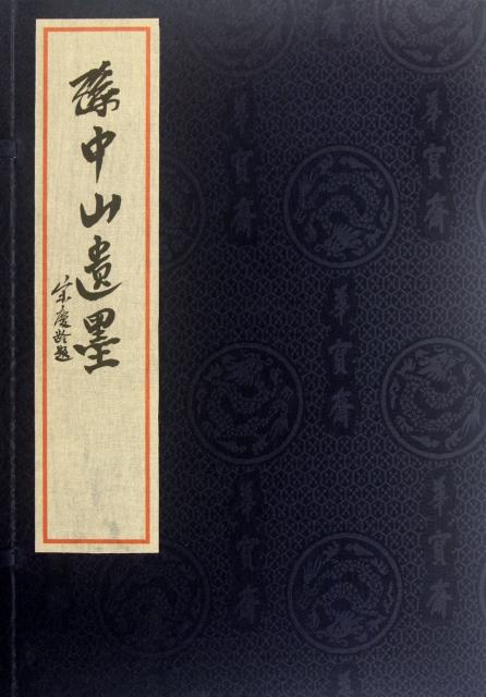 孫中山遺墨(共3冊)