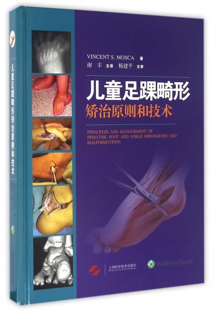 兒童足踝畸形矯治原則和技術(精)