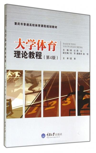 大學體育理論教程(第4版重慶市普通高校體育課程規劃教材)