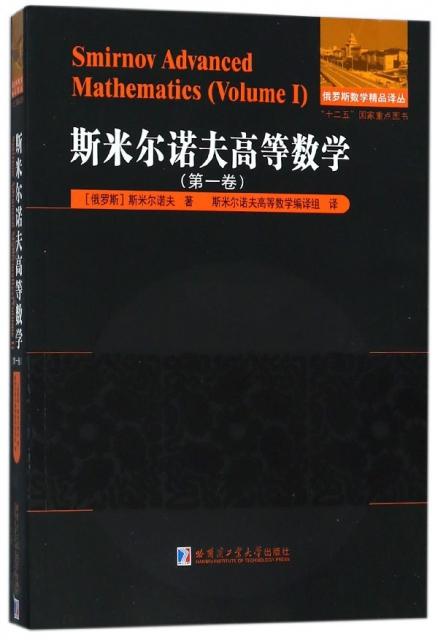 斯米爾諾夫高等數學(第1卷)/俄羅斯數學精品譯叢