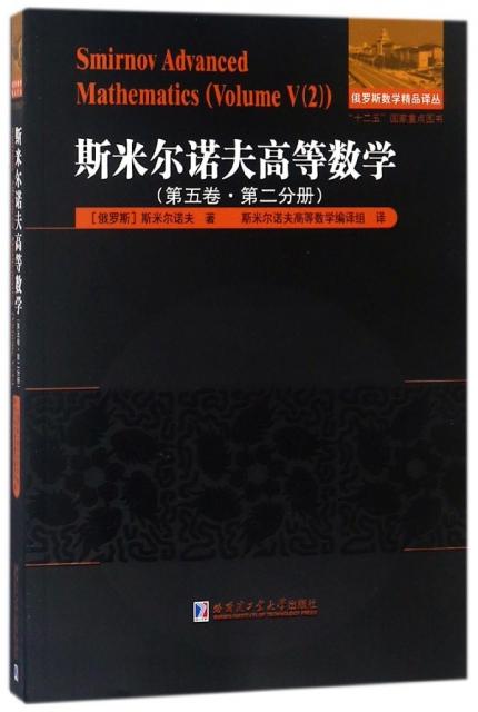 斯米爾諾夫高等數學(第5卷第2分冊)/俄羅斯數學精品譯叢