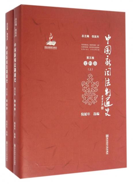 中國新聞法制通史(第5卷史料卷上下)(精)