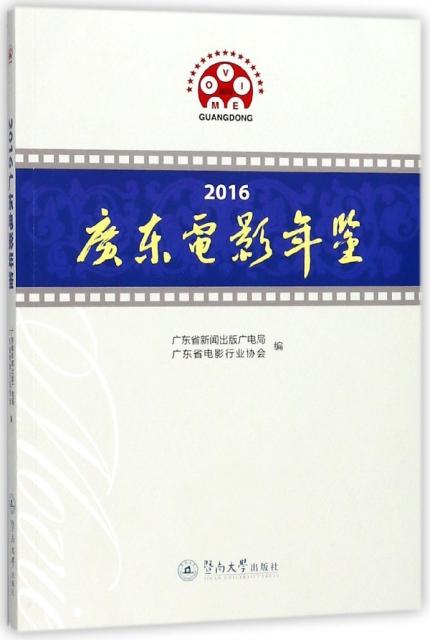 2016廣東電影年鋻
