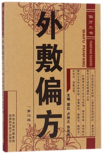 外敷偏方(第2版)/偏方三書