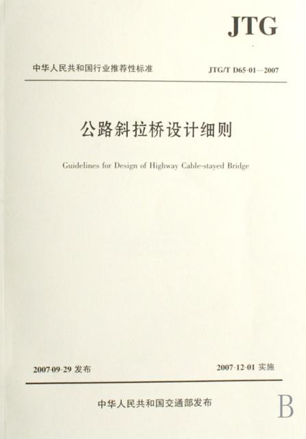 公路斜拉橋設計細則(JTGT D65-01-2007)/中華人民共和國行業推薦性標準