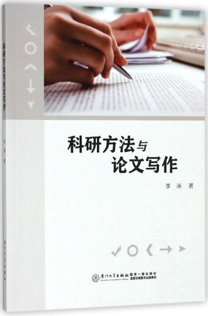 科研方法與論文寫作