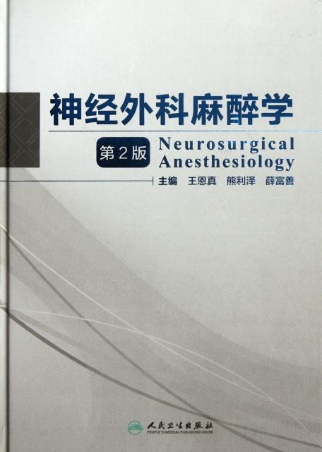神經外科麻醉學(第2版)(精)